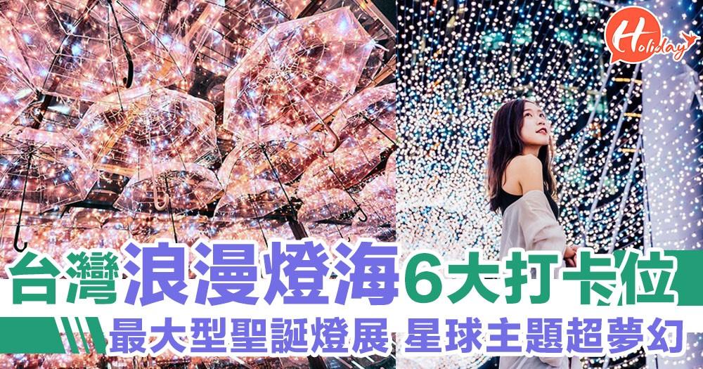 台灣最大型聖誕城!星球主題6大浪漫燈海打卡~滿天星光超夢幻!