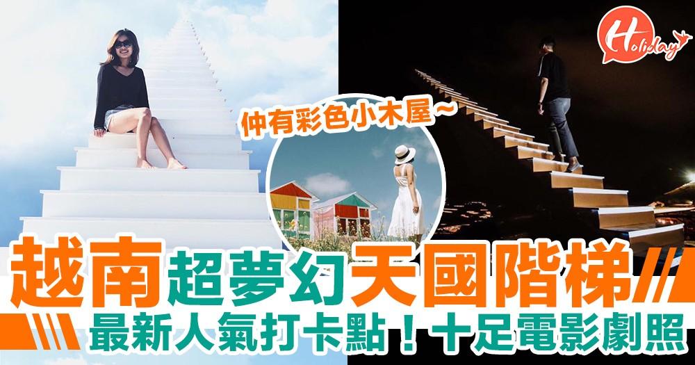 越南最新人氣打卡點!超唯美純白「天國的階梯」+彩色小木屋