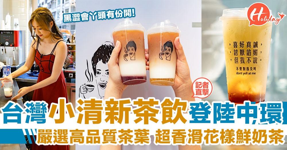 黑澀會丫頭主理小清新台飲!正式登陸中環~嚴選高品質茶葉,超香滑花樣鮮奶茶!