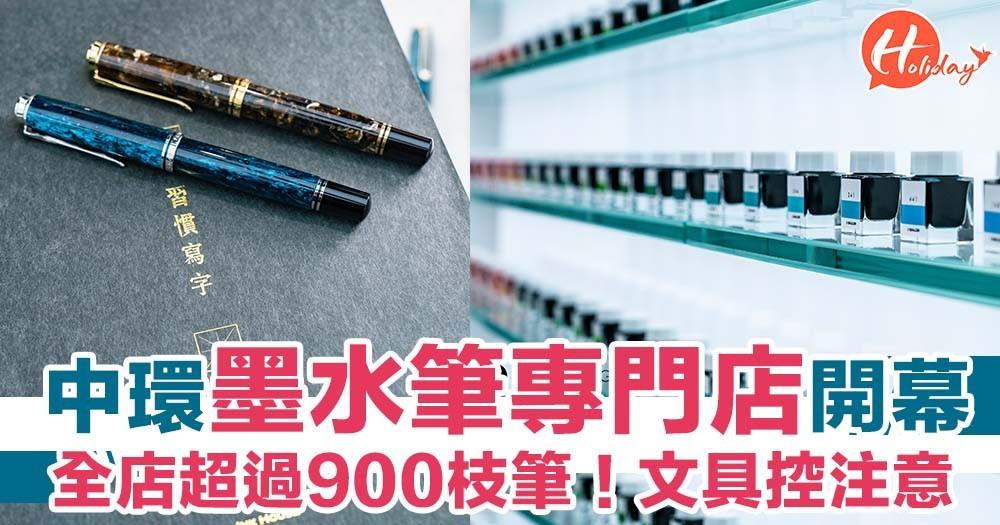 中環「墨水屋」開幕!超靚墨水筆專門店~文具控注意!