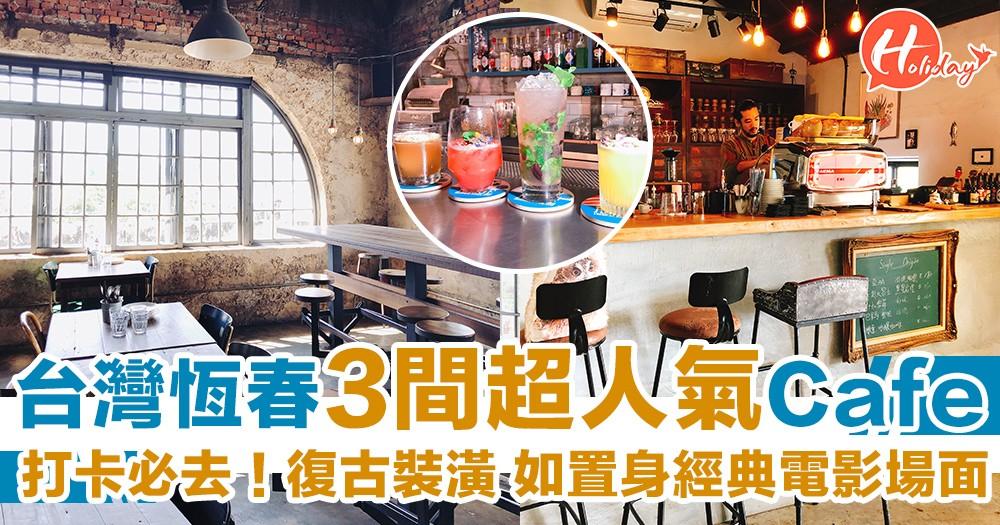 台灣恆春(墾丁)「笨唔係」只得陽光與海灘!小編介紹3間墾丁超人氣Cafe,復古懷舊裝潢,好啱大家去打卡!