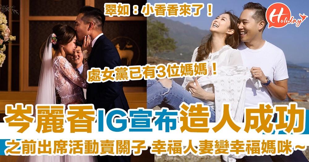 恭喜晒!34歲岑麗香IG宣佈造人成功 :B-a-b-y coming 2019!