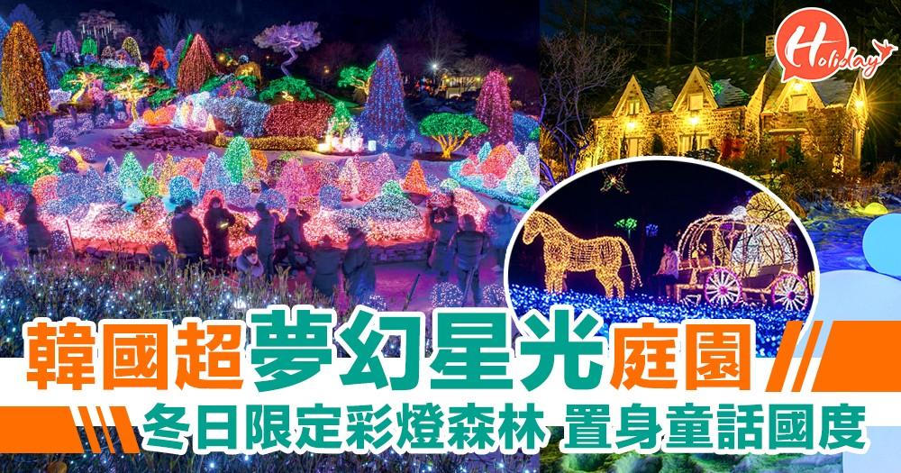 韓國超夢幻星光庭園!冬日限定彩燈好壯觀,仿如置身童話國度~