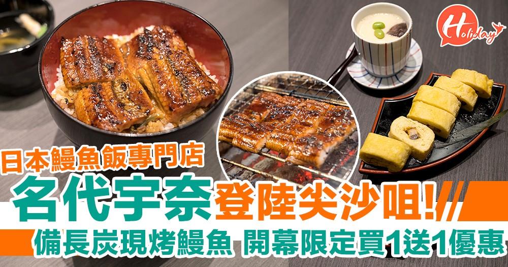名代宇奈登陸尖沙咀!日本備長炭燒鰻魚專門店,開幕限定買1送1鰻魚丼!?