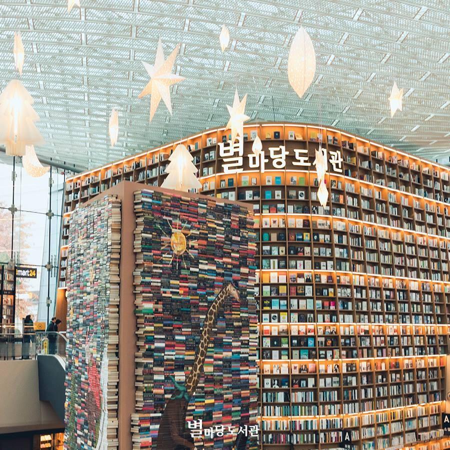 별마당 도서관 官網