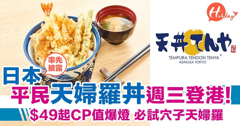 30年日本平民食堂天丼~今個星期三殺到黎香港喇!每月18號免費送炸蝦~