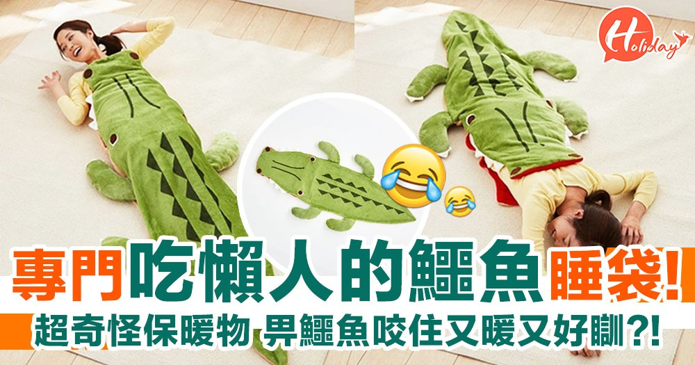 超奇怪保暖物!專門「吃懶人的鱷魚」睡袋 畀鱷魚咬住特別好瞓?
