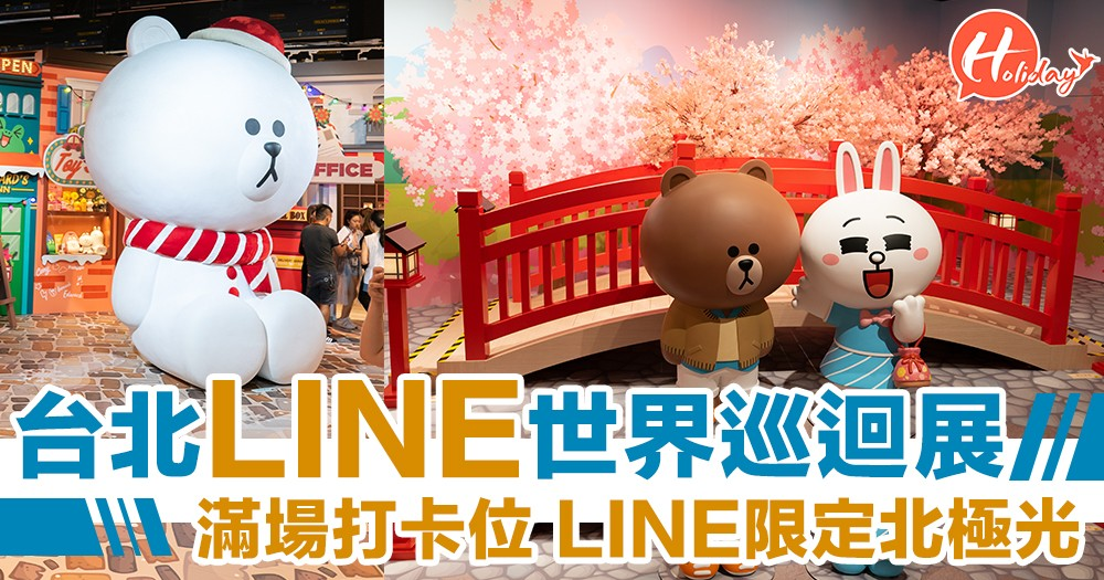 LINE FRIENDS帶你環遊世界!Captain BROWN同空姐CONY迎接大家!3.5米雪人BROWN 獅身面SALLY超吸睛!