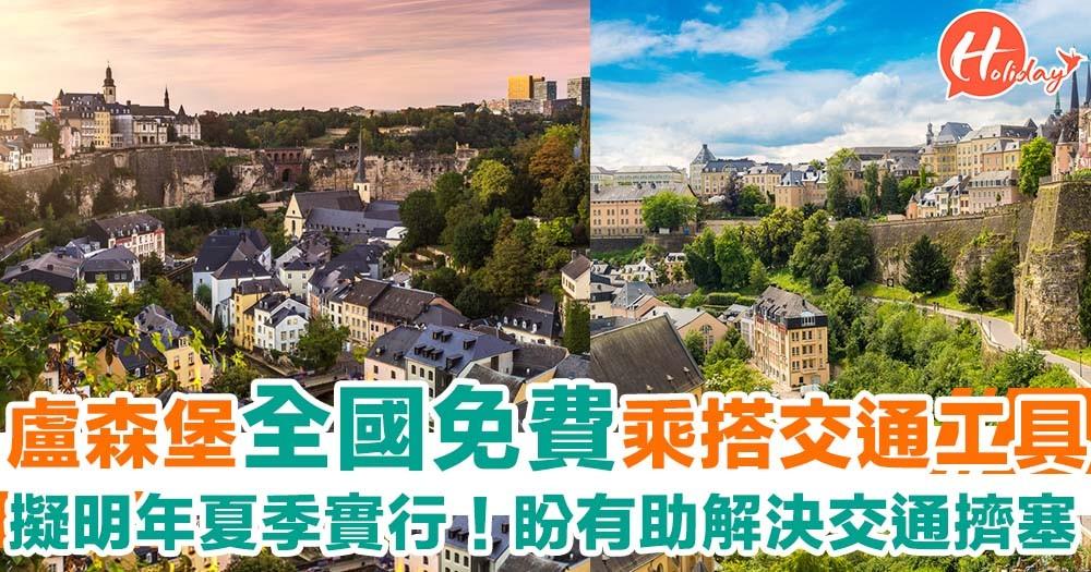 盧森堡政府決定全國免費乘搭交通工具!盼解決嚴重交通擠塞~遊歐注意!