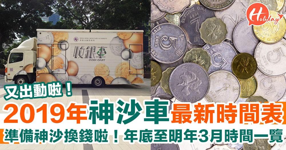 「神沙車」延長服務!4年收逾4億枚硬幣 年底至2019年3月停泊點公開!