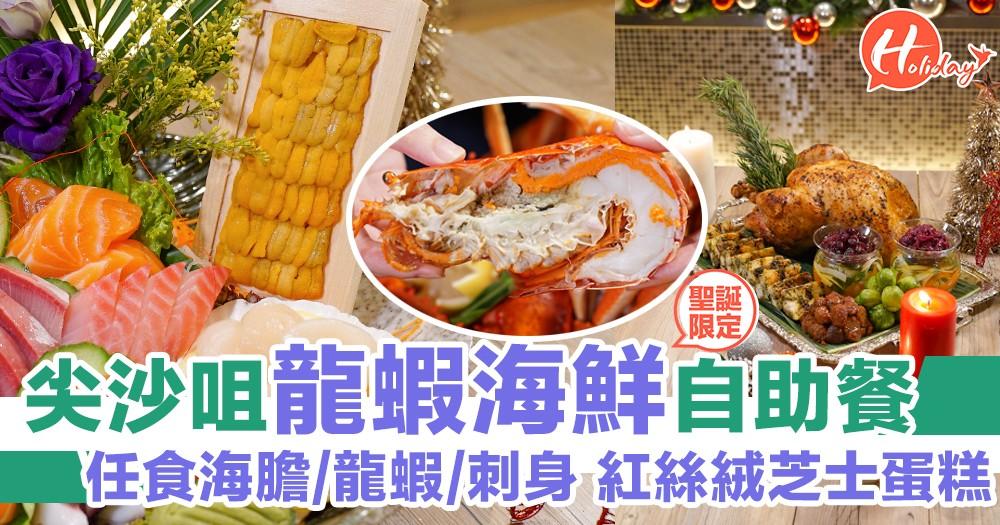 尖沙咀聖誕海鮮自助餐!任食爽口龍蝦/海膽/刺身,仲有紅絲絨芝士蛋糕~