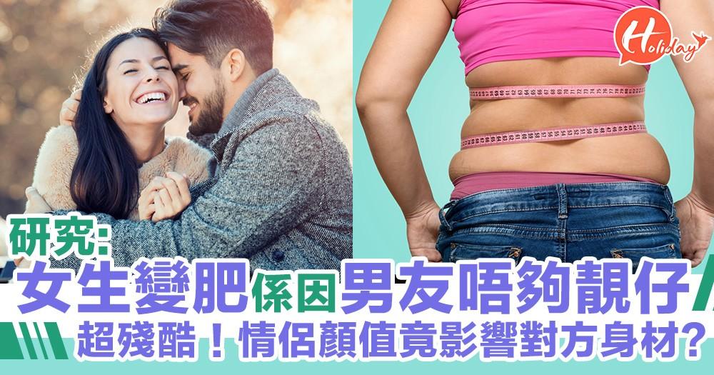 美國搞笑研究:女友變肥係因為男友唔夠靚仔?原來情侶顏值對對方身材有影響