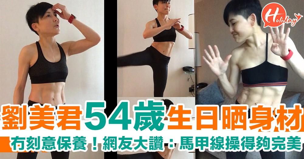 完全唔似54歲!劉美君生日晒馬甲線 網友:操得夠完美