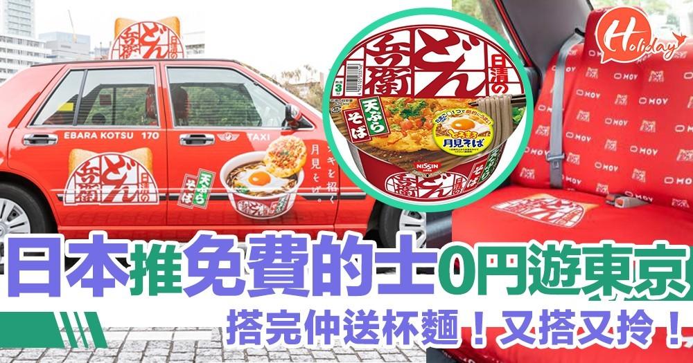 【窮遊恩物】日本推免費的士!0円就可以遊勻全東京!