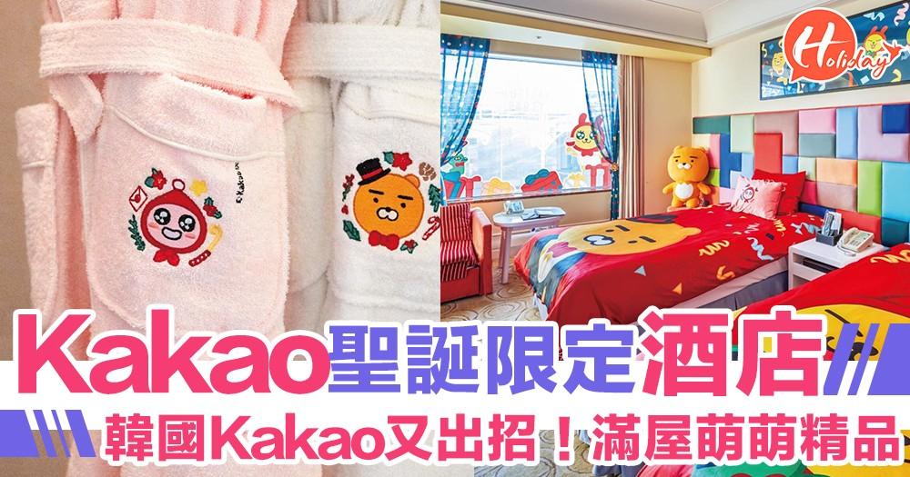 萌萌聖誕屋!期間限定Kakao Friends酒店~全屋都係Kakao精品!