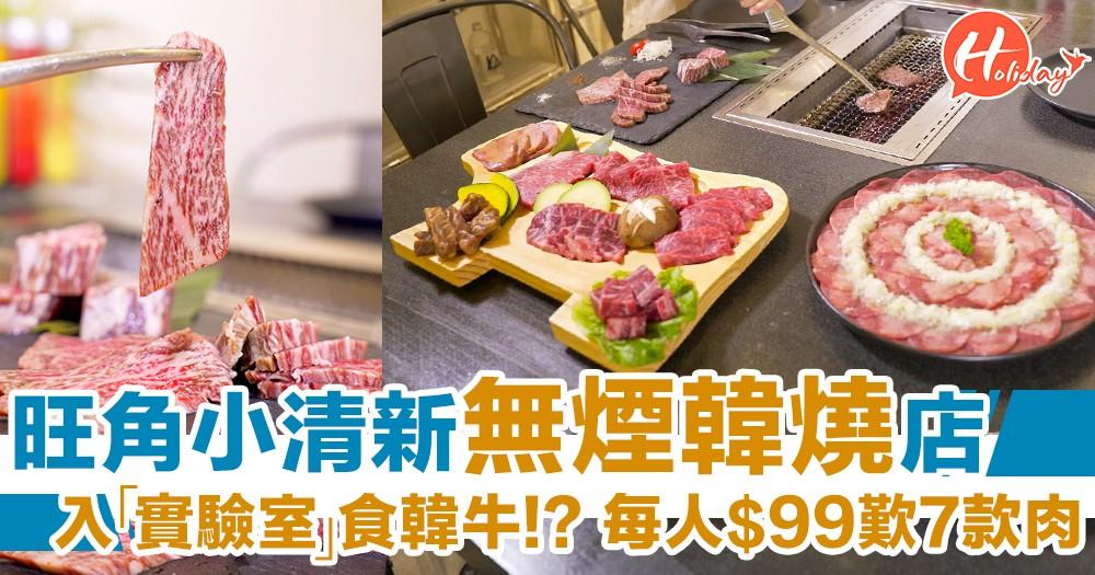 旺角小清新風無煙韓燒!入「實驗室」食韓牛~每人$99歎盡7款牛肉!
