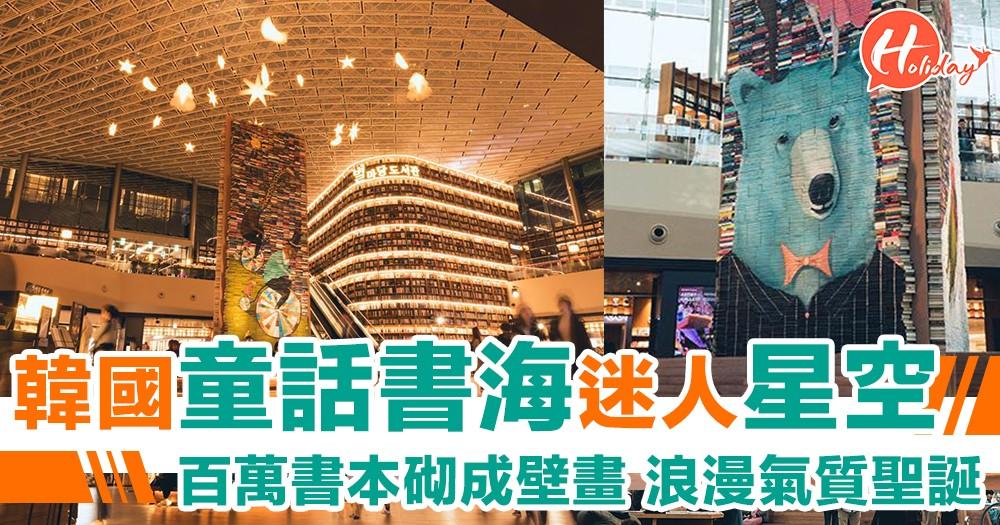 氣質滿滿嘅聖誕!韓國迷人圖書館再出招~童話故事書壁畫!百萬圖書砌成嘅感動!