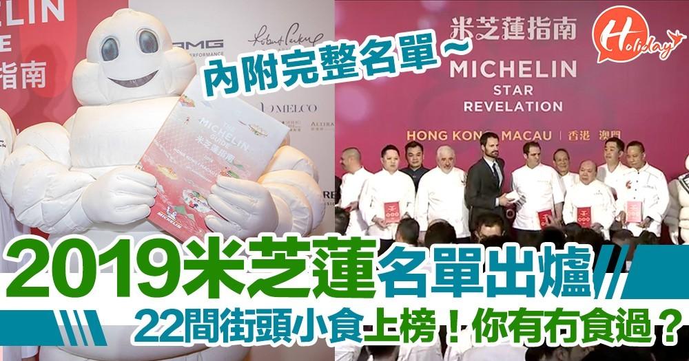 【完整名單】官方公布《米芝蓮指南香港澳門 2019》!22間街頭小食多集中於油尖旺!