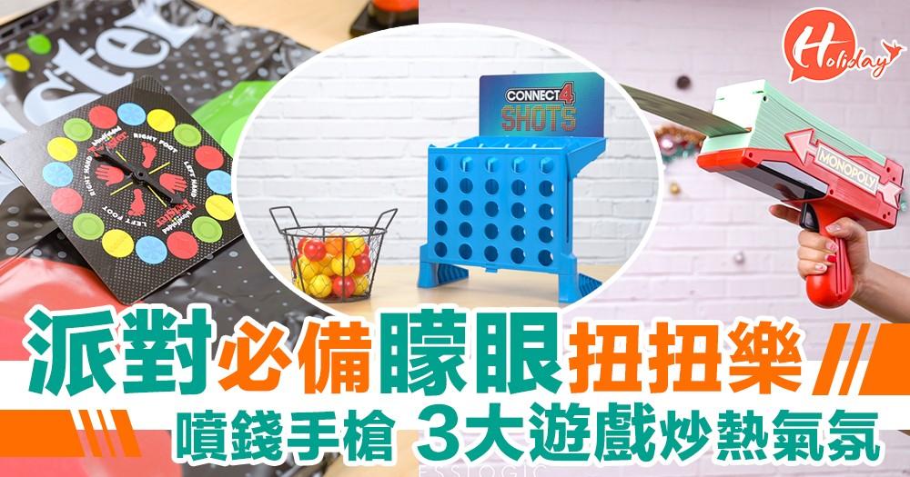Party Game特備節目!3大聚會game推介!瘋狂搶錢~矇眼扭扭樂~