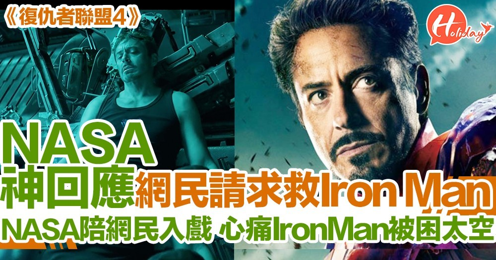 Marvel fans 入戲太深 請求NASA去太空營救Iron Man NASA神回覆