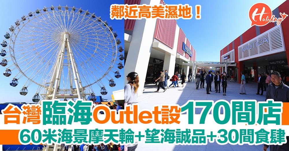 遊台必到!台灣全新日系Outlet12/12開幕 折扣3折起 170間國際品牌+60米高海景摩天輪