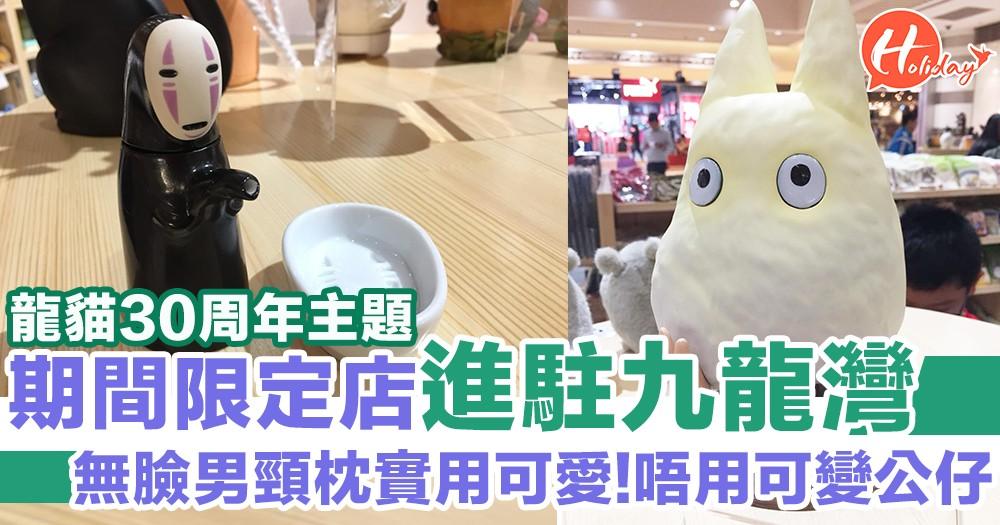 登陸九龍灣!Donguri Republic橡子共和國開設龍貓30周年主題期間限定店  好多無臉男/龍貓精品