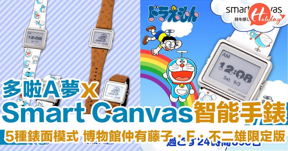 多啦A夢 x Smart Canvas聯手推智能手錶 唔止有溫度睇仲有特別日子提醒