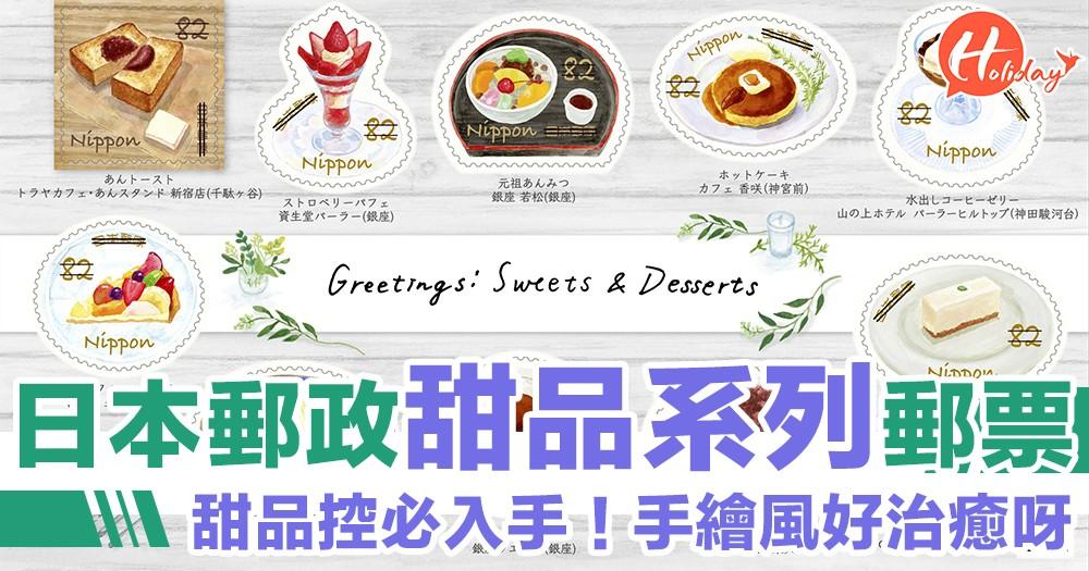 甜品控注意!日本郵政推甜品系列郵票
