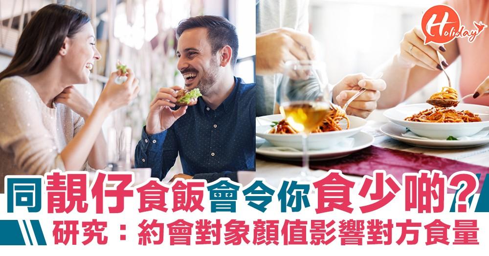 美國研究:約會對象顏值會影響對方食量!同靚仔靚女出街自然食少啲?