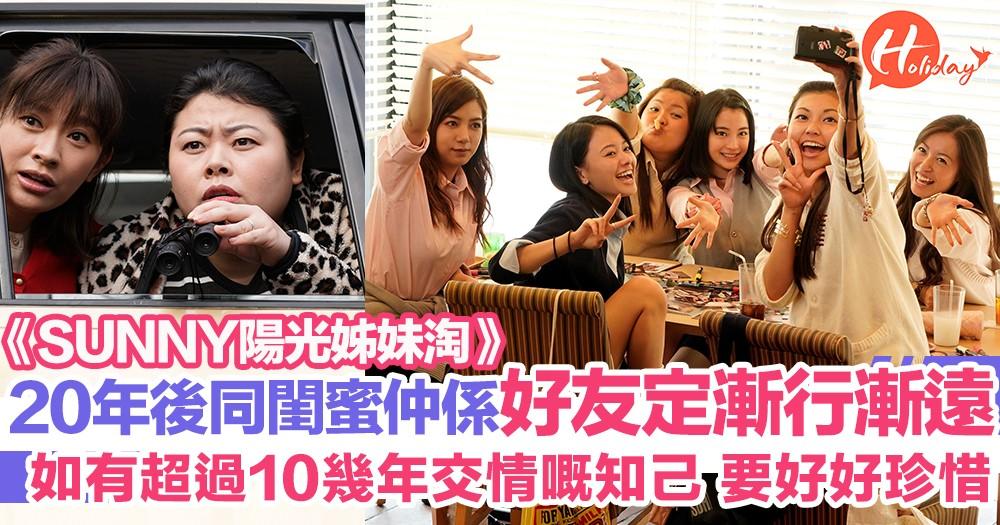 《SUNNY陽光姊妹淘》日影翻拍韓國電影  閨蜜隔咗20年會漸行漸遠定一世好友?搞笑又令人感動  一定會有共鳴!