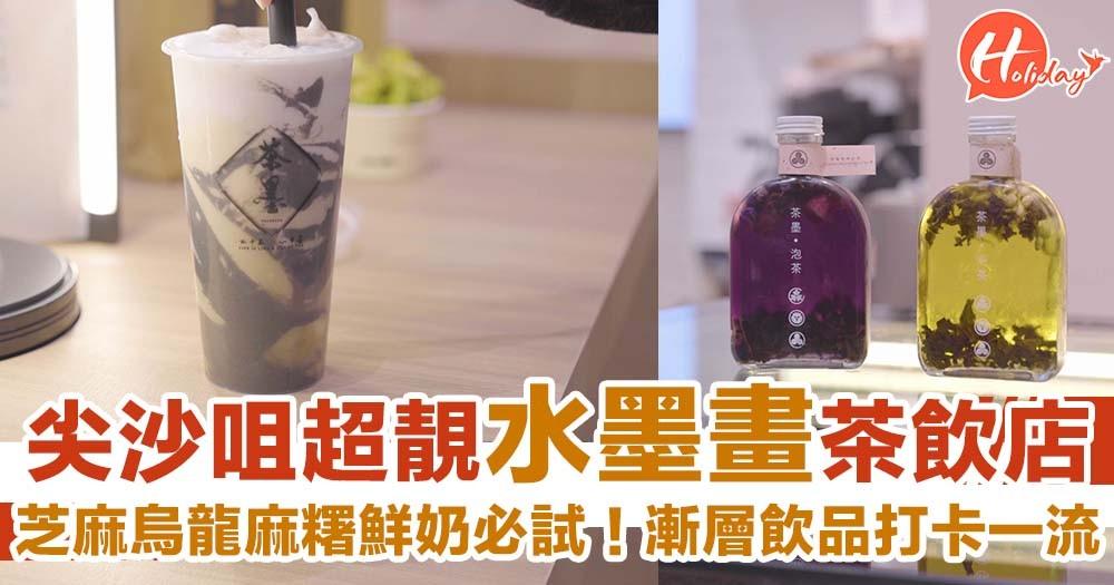 尖沙咀「水墨畫」茶飲~招牌芝麻烏龍麻糬鮮奶超靚!打卡必飲!