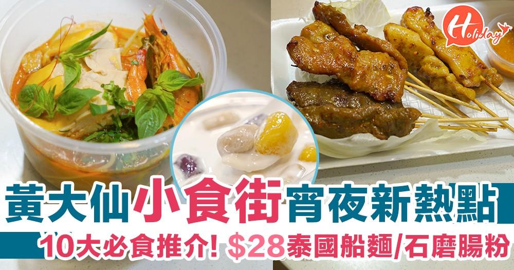黃大仙小食街宵夜新熱點!10大必食推介,$28泰國船麵/即製石磨腸粉!