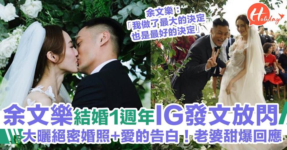 余文樂結婚1週年!同老婆雙雙放閃發表愛的宣言:我做了最大的決定,也是最好的決定